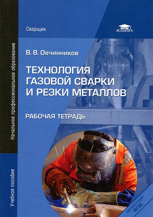 Технология газовой сварки и резки металлов. Рабочая тетрадь