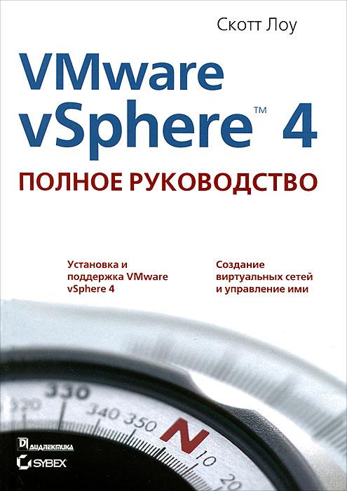 Скотт Лоу VMware vSphere 4. Полное руководство книги питер администрирование vmware vsphere 5 для профессионалов