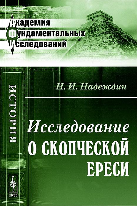 Н. И. Надеждин Исследование о скопческой ереси