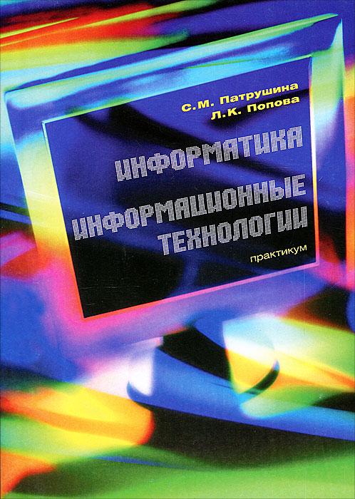 Информатика. Информационные технологии. Практикум. Часть 1