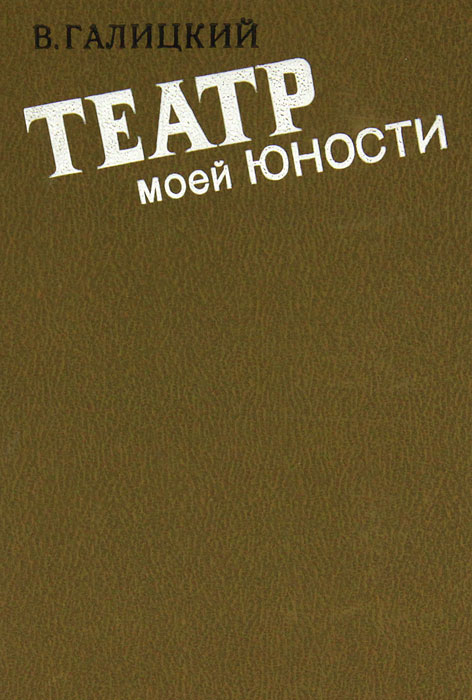 образно выражаясь в книге В. Галицкий