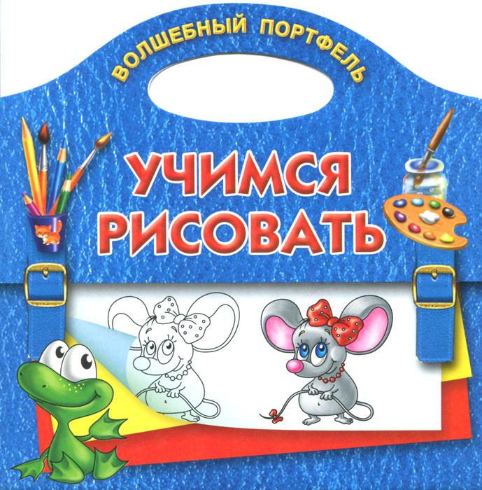В. Г. Дмитриева Учимся рисовать. Раскраска дмитриева в г учимся рисовать