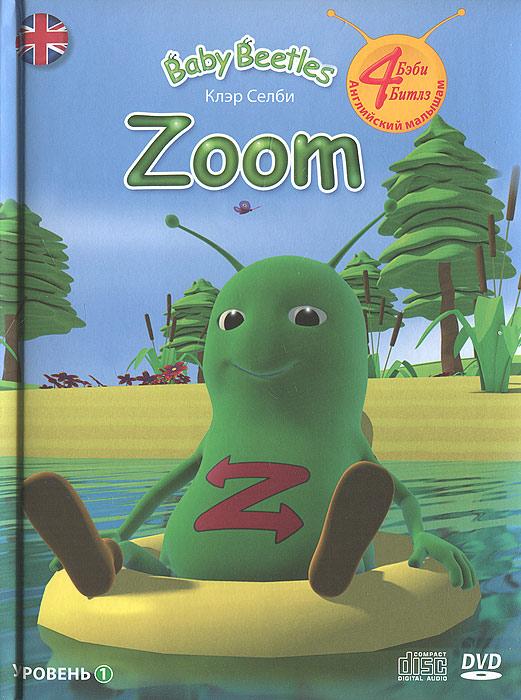 Клэр Селби Zoom. 1 уровень (+ DVD-ROM, СD) распылитель краски пейнт зум paint zoom оригинал 1178
