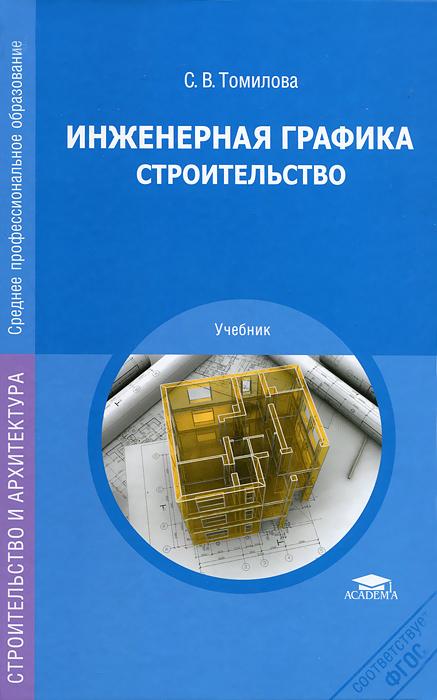 Инженерная графика. Строительство