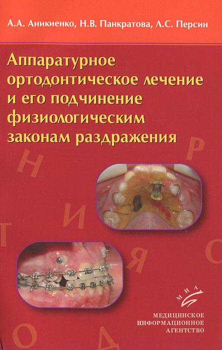 Аппаратурное ортодонтическое лечение и его подчинение физиологическим законам раздражения