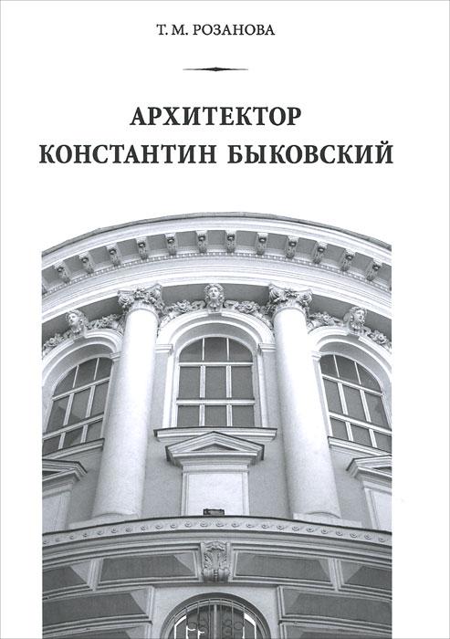 Т. М. Розанова Архитектор Константин Быковский хочу купить квартиру на ул машиностроения или на велозаводской