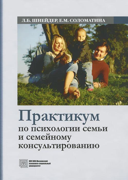 Практикум по психологии семьи и семейному консультированию