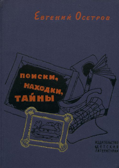 образно выражаясь в книге Евгений Осетров