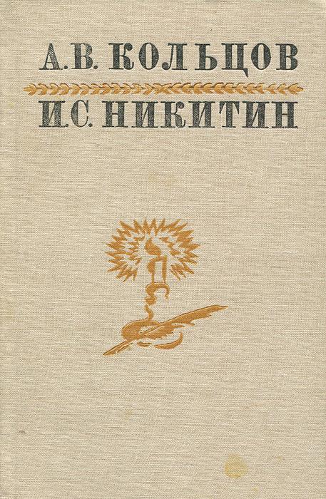 Скачать А. В. Кольцов, И. С. Никитин. Поэзия быстро