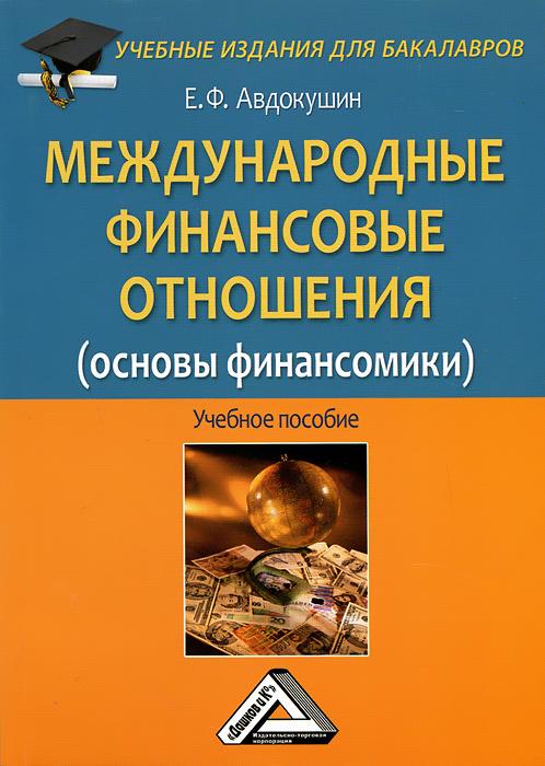 Международные финансовые отношения (основы финансомики)