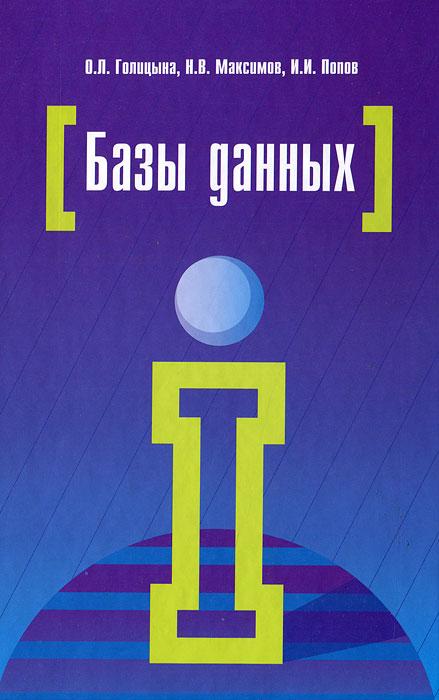 О. Л. Голицына, Н. В. Максимов, И. И. Попов. Базы данных