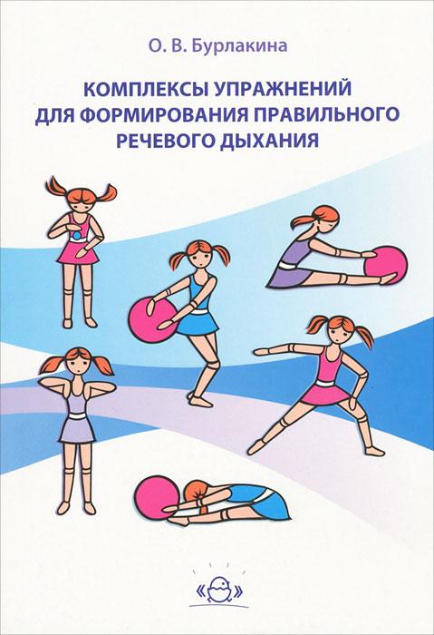 Комплексы упражнений для формирования правильного речевого дыхания