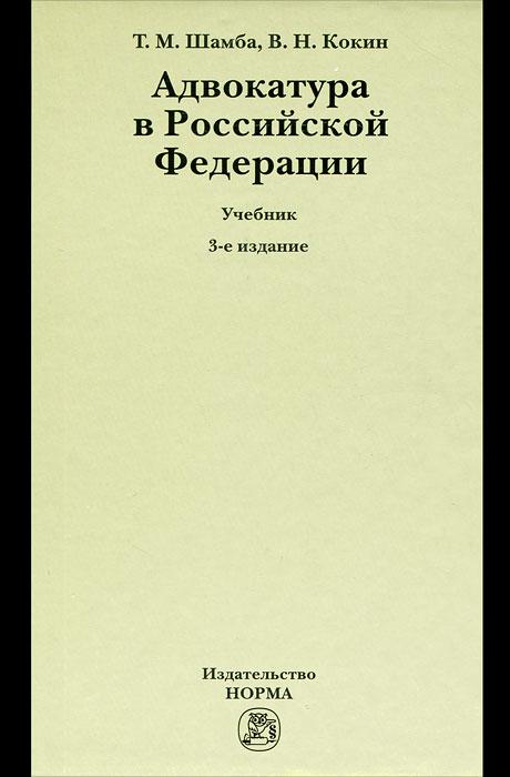 Т. М. Шамба, В. Н. Кокин Адвокатура в Российской Федерации