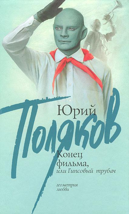 Юрий Поляков Конец фильма, или Гипсовый трубач конец фильма квартирник