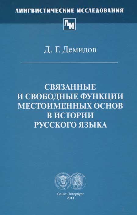 Скачать Связанные и свободные функции местоименных основ в истории русского языка быстро