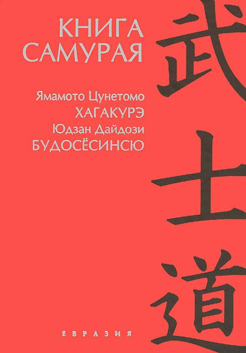 как бы говоря в книге Юдзан Дайдодзи, Ямамото Цунэтомо
