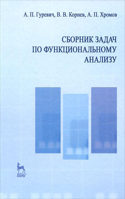 Сборник задач по функциональному анализу