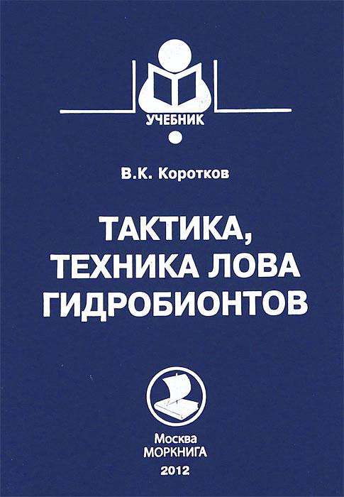 В. К. Коротков Тактика, техника лова гидробионтов
