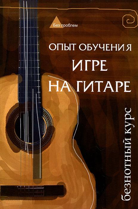 А. А. Чавычалов Опыт обучения игре на гитаре. Безнотный курс на игре