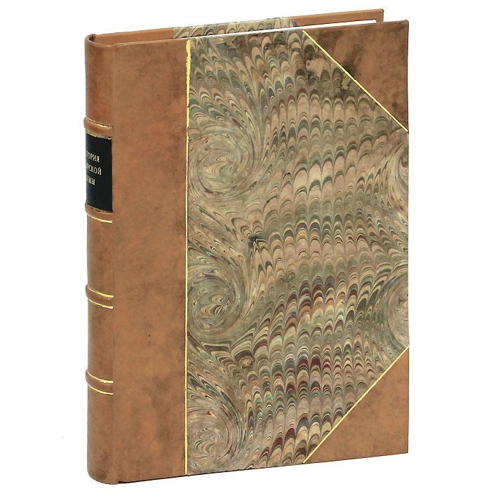 Н. П. Загоскин История боярской думы (эксклюзивное подарочное издание) сотовый телефон maxvi b1 black