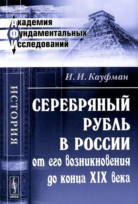 Серебряный рубль в России от его возникновения до конца XIX века