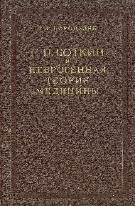 С. П. Боткин и неврогенная теория медицины