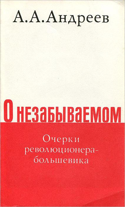 Скачать О незабываемом. Очерки революционера-большевика быстро