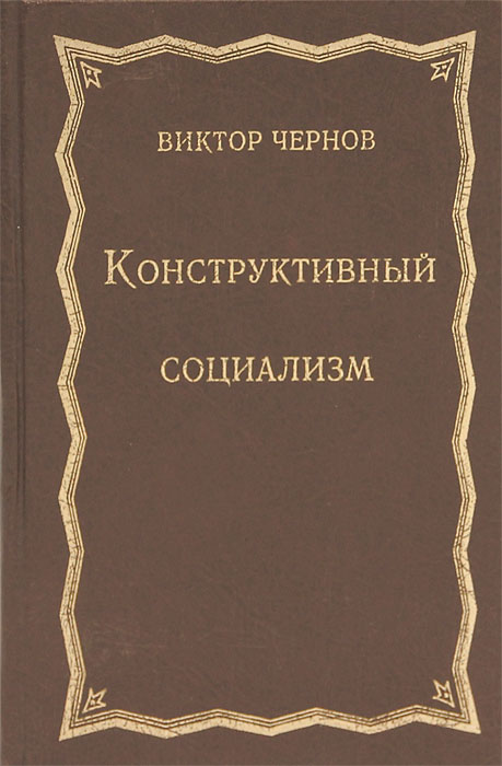 Виктор Чернов Конструктивный социализм ханну иммонен мечты о новой россии виктор чернов 1873 1952