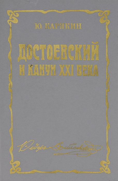 Скачать Достоевский и канун XXI века быстро