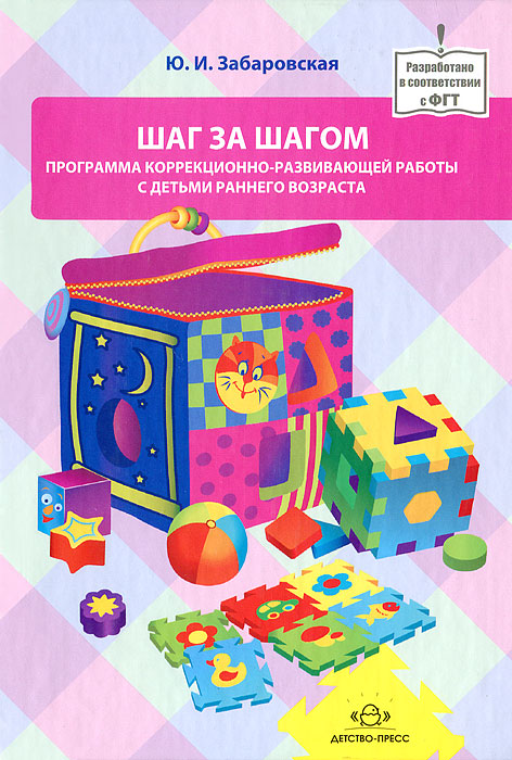 Шаг за шагом. Программа коррекционно-развивающей работы с детьми раннего возраста