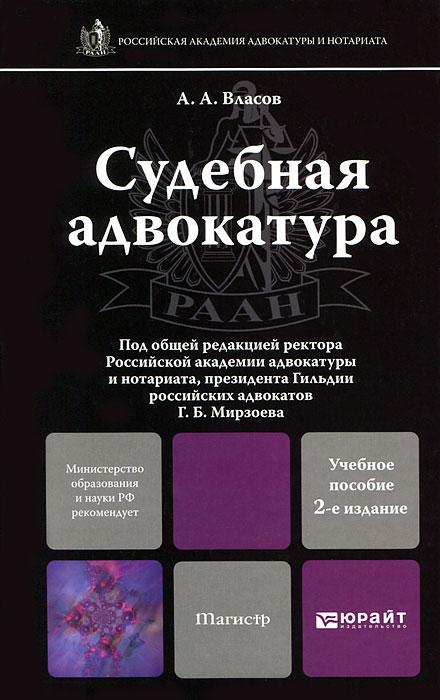 А. Власов Судебная адвокатура. Учебное пособие