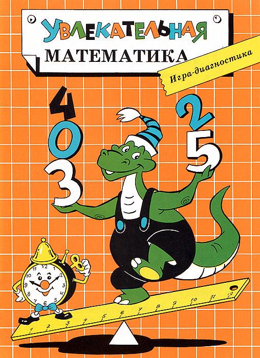 Увлекательная математика. Игра-диагностика с игровым полем