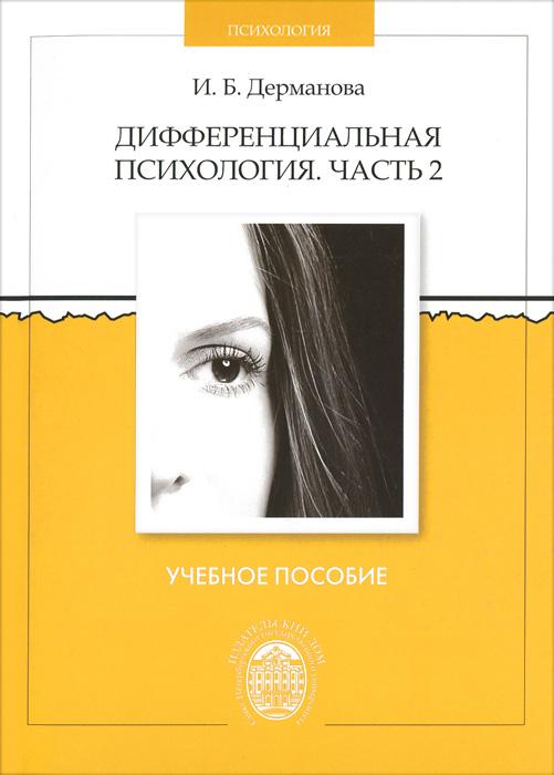 Дифференциальная психология. Часть 2