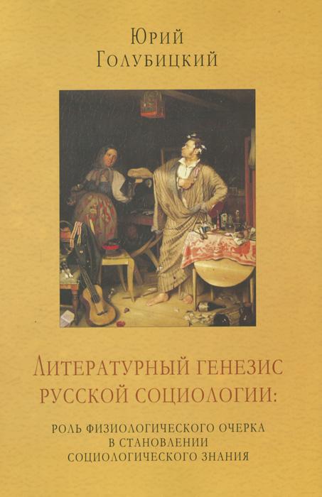 Литературный генезис русской социологии. Роль физиологического очерка в становлении социологического знания