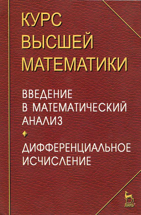 Курс высшей математики. Введение в математический анализ. Дифференциальное исчисление