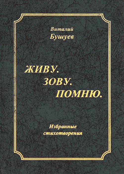 Виталий Бушуев Живу. Зову. Помню. Избранные стихотворения