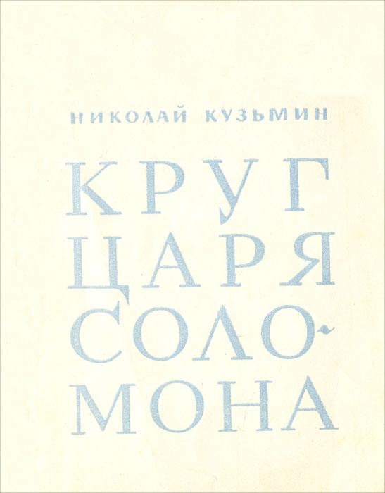 как бы говоря в книге Николай Кузьмин