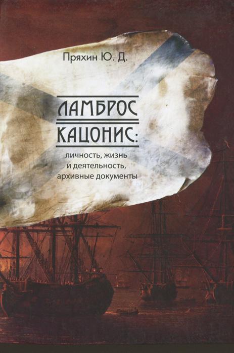 Ламброс Кацонис. Личность, жизнь и деятельность, архивные документы