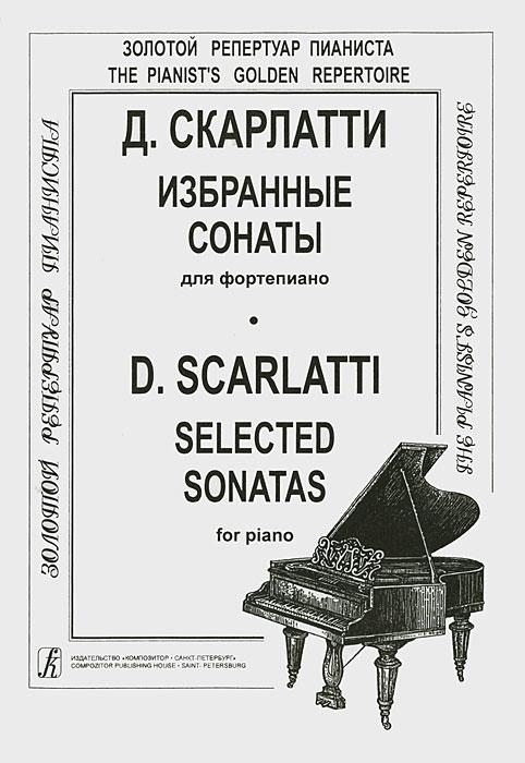 Д. Скарлатти Д. Скарлатти. Избранные сонаты для фортепиано л келер л келер избранные этюды для фортепиано тетрадь 2