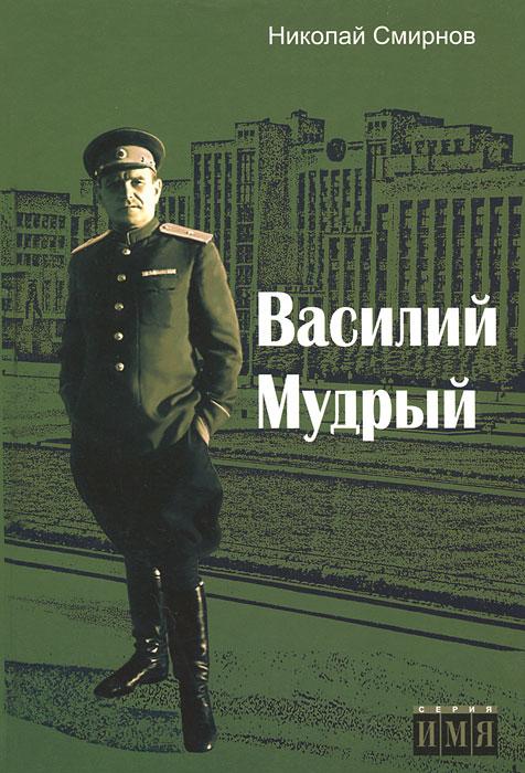 Николай Смирнов Василий Мудрый авто в беларуси мазда 323