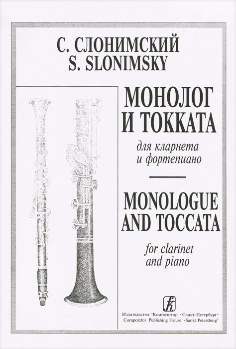С. Слонимский С. Слонимский. Монолог и токката для кларнета и фортепиано з в савкова монолог на сцене