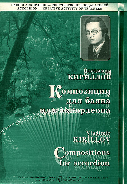 Скачать Владимир Кириллов. Композиции для баяна или аккордеона. быстро