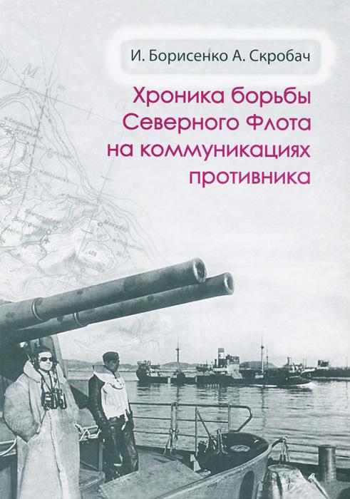 Скачать Хроника борьбы Северного флота на коммуникациях противника быстро