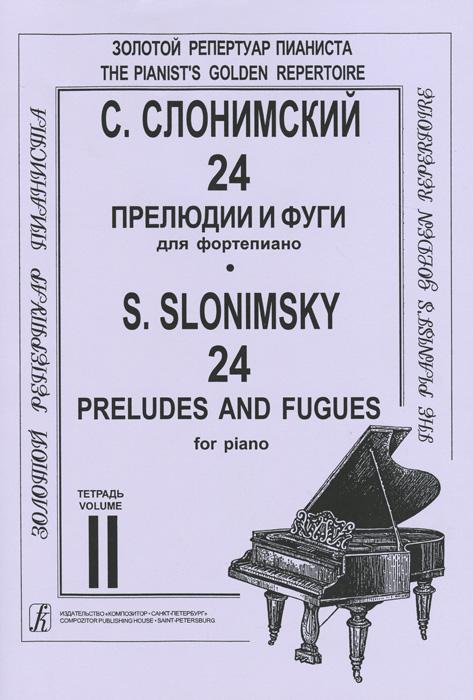 С. Слонимский С. Слонимский.24 прелюдии и фуги для фортепиано. Тетрадь 2 л келер л келер избранные этюды для фортепиано тетрадь 2