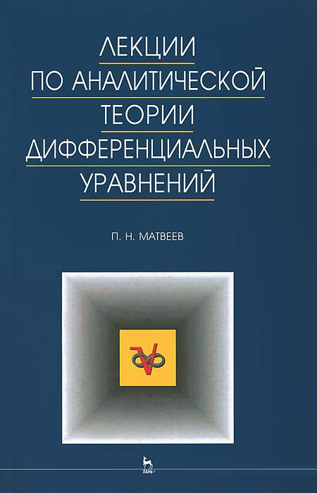 П. Н. Матвеев Лекции по аналитической теории дифференциальных уравнений