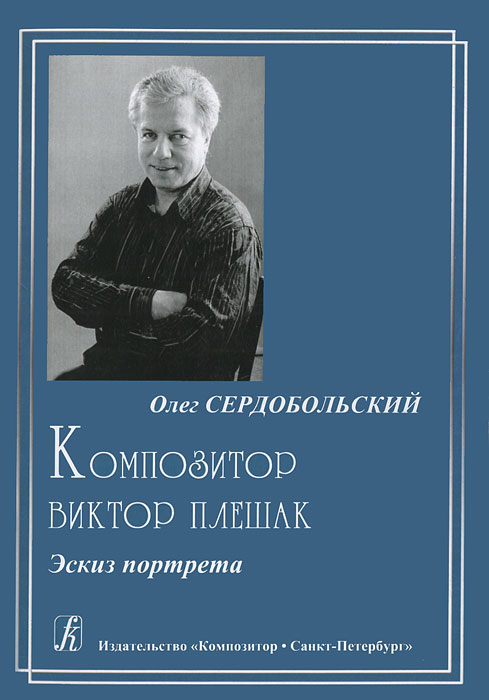 Композитор Виктор Плешак. Эскиз портрета