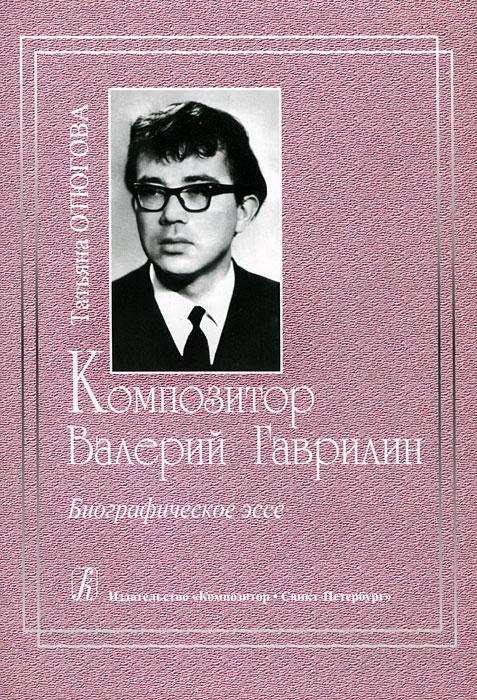 Композитор Валерий Гаврилин. Биографическое эссе