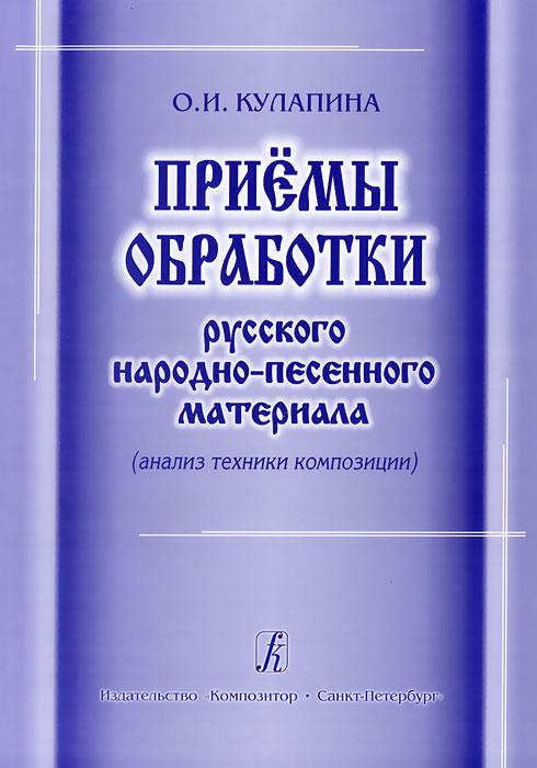 Приемы обработки русского народно-песенного материала (анализ техники композиции)