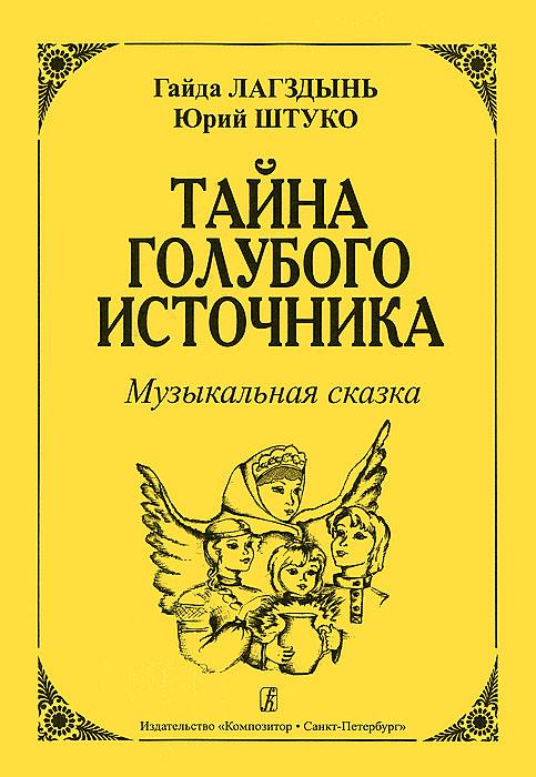 Гайда Лагздынь, Юрий Штуко.Тайна голубого источника