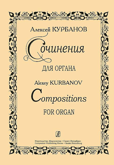 Скачать Алексей Курбанов. Сочинения для органа быстро